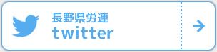 長野県労連 twitter