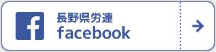 長野県労連 facebook