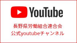 長野県労働組合連合会公式youtubeチャンネル