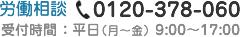 労働相談 0120-378-060 受付時間:平日(月~金)9:00~17:00