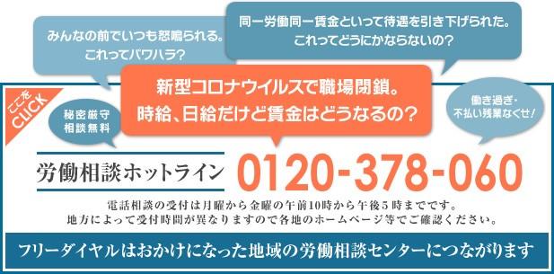 労働相談ホットライン 0120-378-060