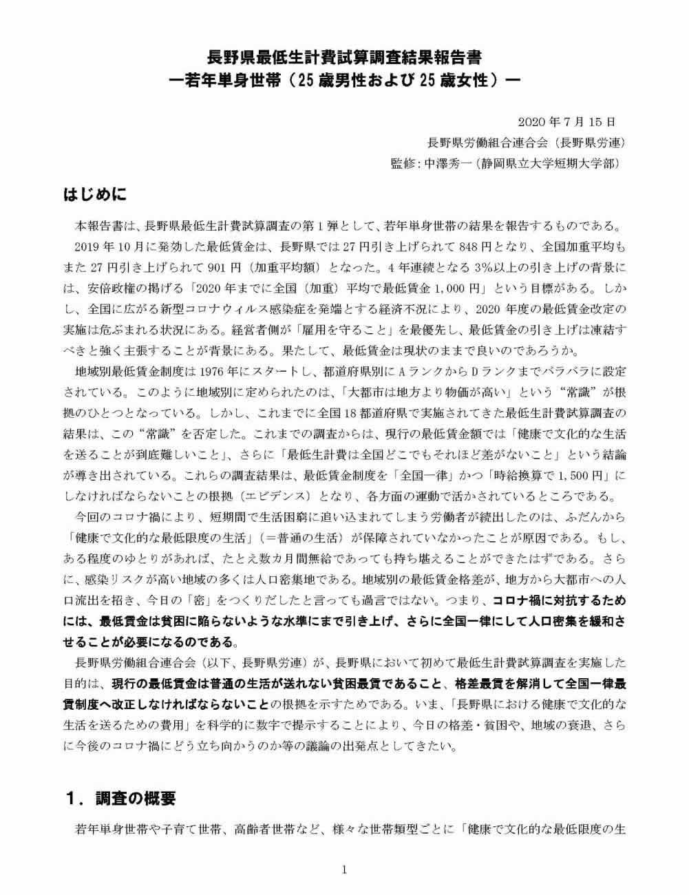 長野県最低生計費試算調査結果報告書 写真